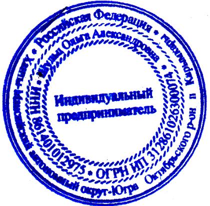 Шульц Ольга Александровна